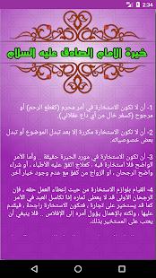 خيرة الإمام الصادق (عليه السلام) بدون انترنت - náhled