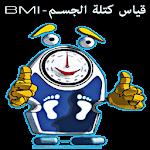 مقياس كتلة الجسم - BMI Icon
