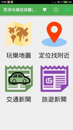 香港地鐵路綫圖