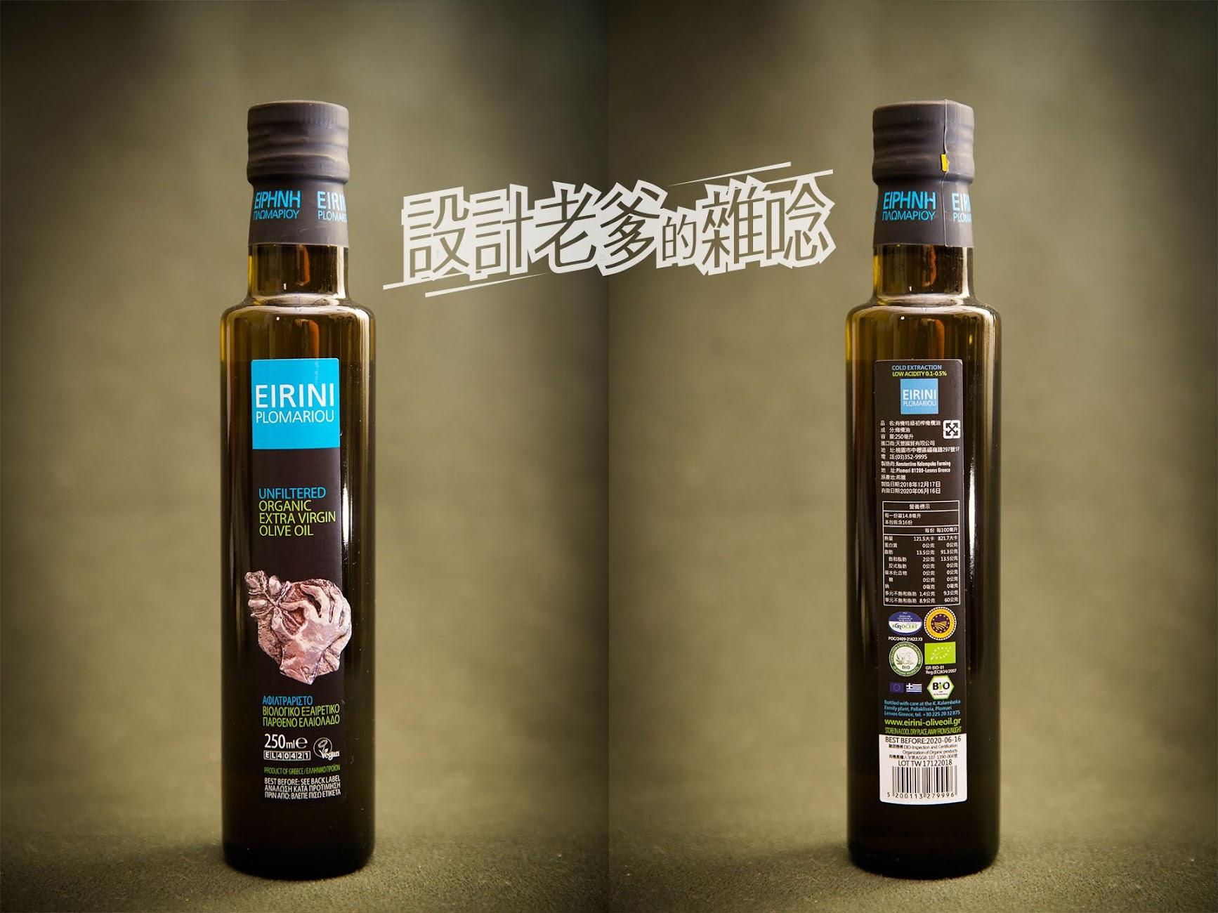 Eirini Plomariou-愛琴海火山島搭飛機來的未過濾有機特級初榨金牌橄欖油