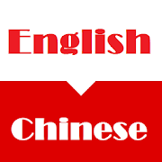 English Chinese Dictionary New