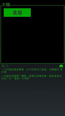 界中界之神秘冒險 - screenshot