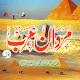 Sar Katate Hai Tere Naam Pe Mardan-E-Arab Download for PC Windows 10/8/7