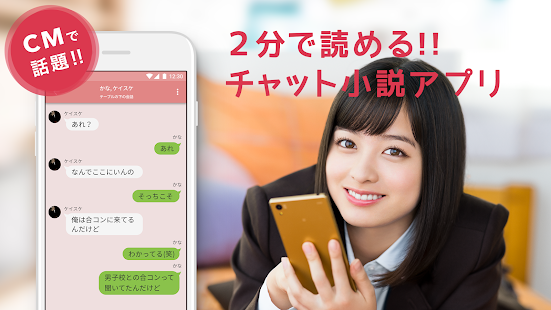 DMM TELLER(テラー)- ホラーや恋愛作品をタップで読み進める新感覚チャット型小説アプリ - náhled
