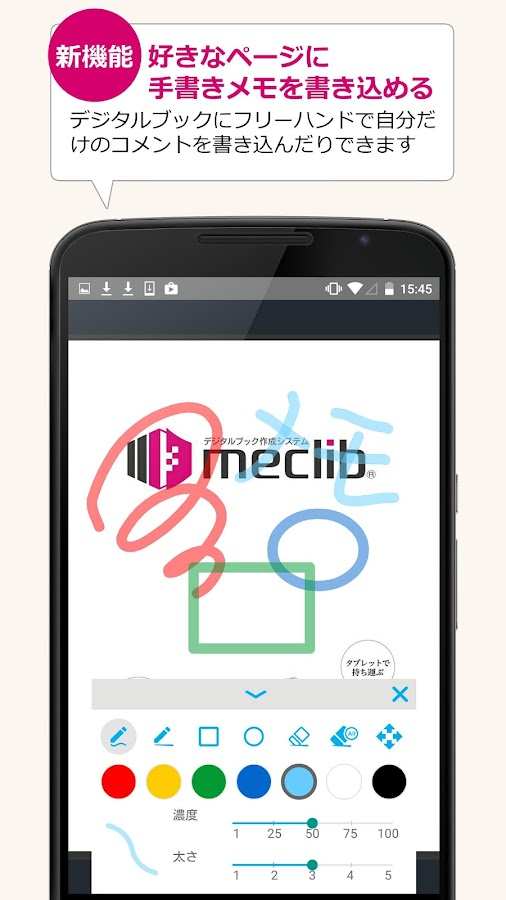 meclib- screenshot