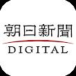 朝日新聞デジタル icon
