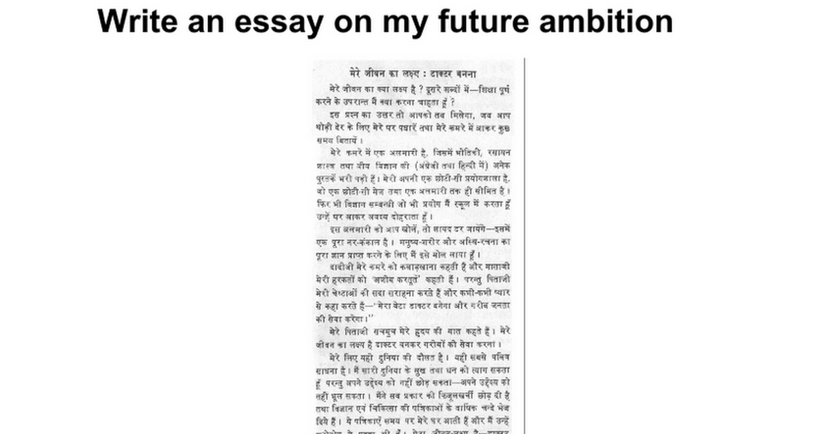 write an essay on my future ambition google docs
