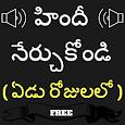 Telugu to Hindi Speaking: Learn Hindi in Telugu