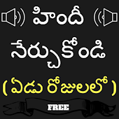 Telugu to Hindi Speaking: Learn Hindi in Telugu