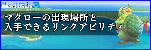 アビリティ 聖 3 剣 伝説 リンク