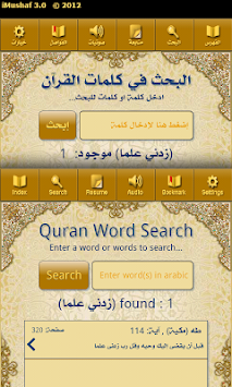 Download iMushaf - Madinah Quran APK latest version app for android