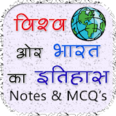 India World History Hindi 2017