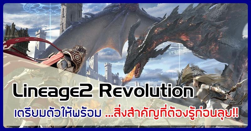 [Lineage2 Revolution] คอนเทนต์สำคัญที่ต้องรู้!