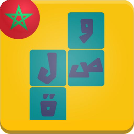 وصلة مغربية (بدون انترنت) 拼字 LOGO-玩APPs