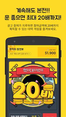 문상짱껜뽀 게임-컬쳐랜드 문상,돈버는어플,현금캐시출금 - screenshot
