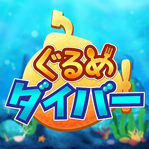 ぐるめダイバー 深海魚を捕まえるおもしろ爽快3マッチパズル 解謎 App LOGO-硬是要APP