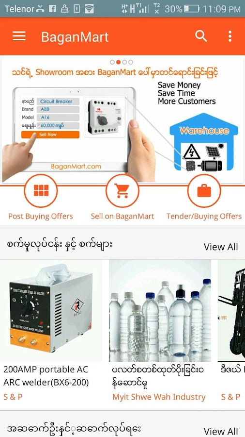 BaganMart Myanmar Marketplace- screenshot