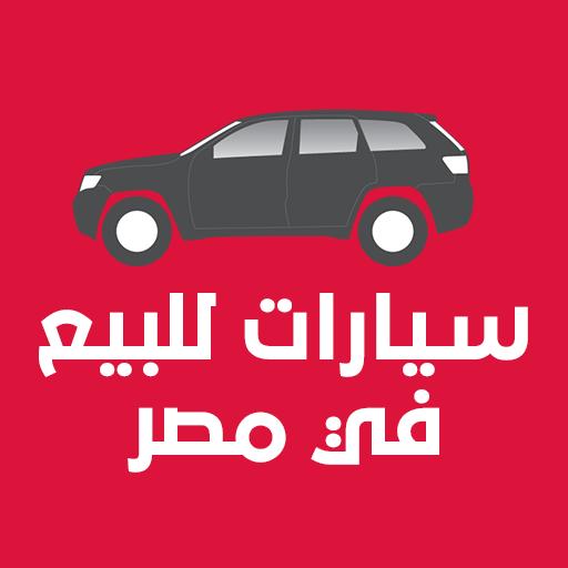سيارات للبيع في مصر file APK for Gaming PC/PS3/PS4 Smart TV