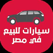 App سيارات للبيع في مصر APK for Windows Phone