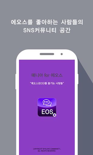 매니아 for 에오스 EOS