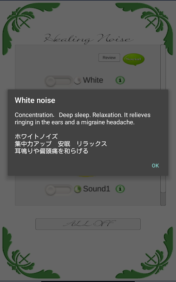 Healing noise :White noise for Sleep and Relax.- screenshot