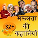 Inspiring Success Stories -सफलता की कहानियां Hindi icon