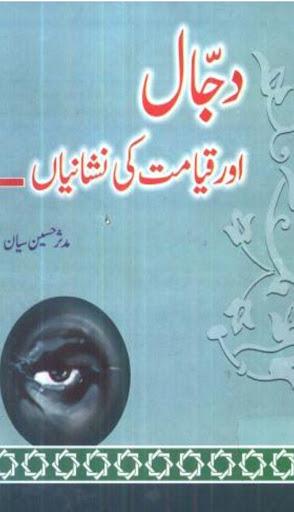 Dajjal Or Qayamt Ki Nishanian