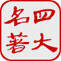 Four classic Chinese (Simplified and Traditional version) APK icon