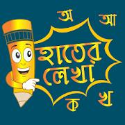 Hater Lekha Bangla (হাতের লেখা বাংলা)