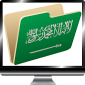 Saudi Arabia TV Live Channels