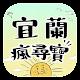 Download 宜蘭瘋尋寶 For PC Windows and Mac