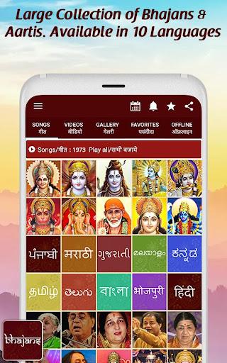 2000 Bhajans - Hindi Bhajan Bhakti Aarti Songs screenshots 1
