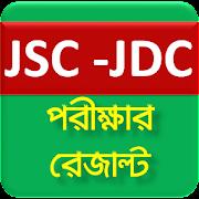 SSC পরীক্ষার রেজাল্ট মার্কশীটসহ দেখুন - ওয়েবসাইট