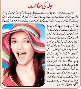 Skin Care Tips in Urdu - náhled