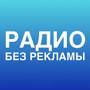 Радио онлайн. FM радиостанции