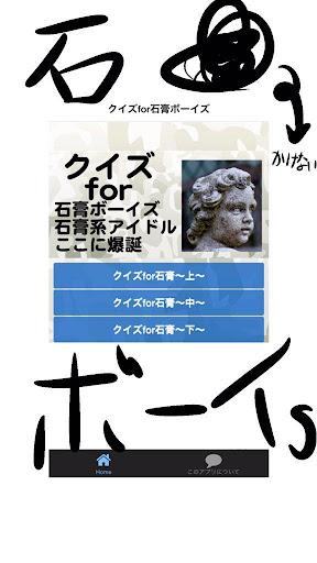 クイズfor石膏ボーイズ〜石膏系アイドルここに爆誕〜