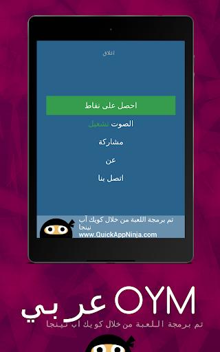 OYM عربي screenshot 14
