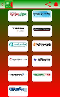 ALL BANGLA NEWS for PC-Windows 7,8,10 and Mac apk screenshot 1