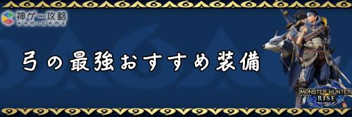 May 27, 2021· 『モンスターハンターライズ』(モンハンライズ) における「奇しき赫耀のバルファルク」の装備のまとめになります。掲載画像はクリックで拡大できます。 バルファルク武器 大剣 太刀 片手剣 双剣 ランス ガンランス ハンマー 狩猟笛 スラッシュア モンハンライズ 弓の最強おすすめ装備 モンスターハンターライズ 神ゲー攻略