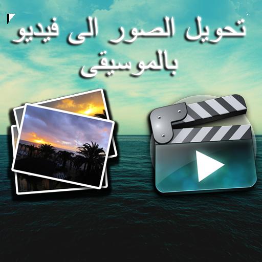 娛樂App|تحويل الصور إلى فيديو 2017 LOGO-3C達人阿輝的APP