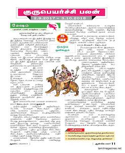 Tamil Guru Peyarchi Palan - Kaliyoor Narayanan