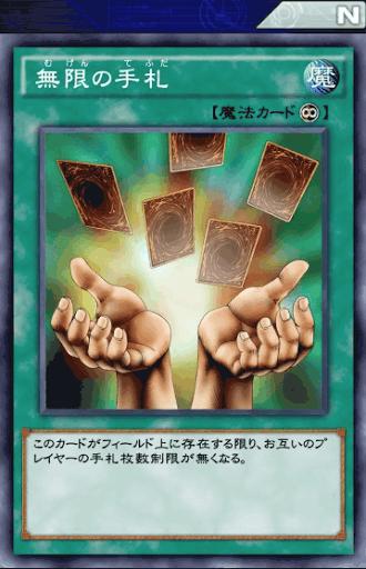 無限の手札