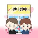 직장인소개팅-인연을 만나다 만나컴퍼니 (커플매니저 소개팅) icon