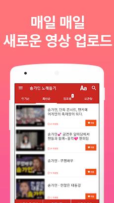 송가인 노래듣기 - 히트곡, 방송 영상, 최신 공연 영상のおすすめ画像3