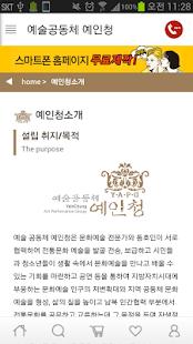 예술공동체 예인청 - náhled