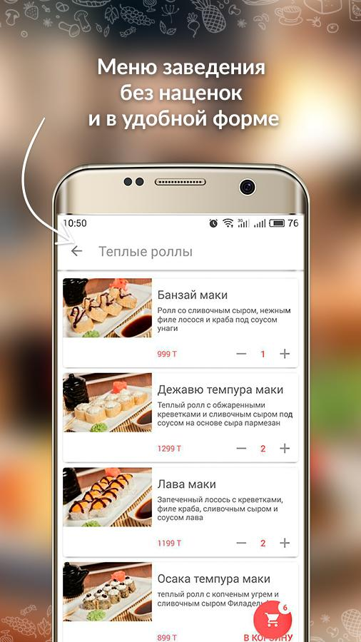 Chocofood.kz - доставка еды- screenshot