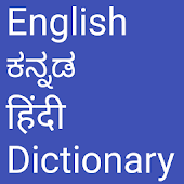 English to Kannada and Hindi
