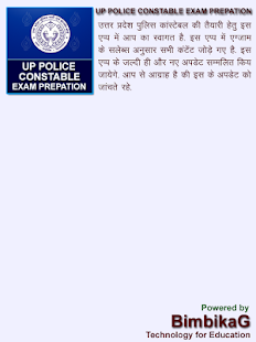 UP Police Constable Exam - náhled