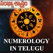 Numerology in Telugu