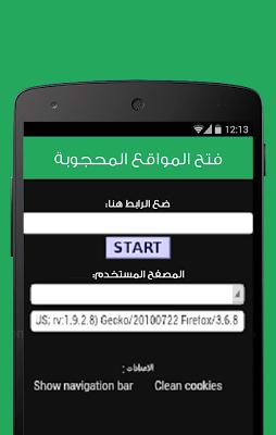 برنامج فتح المواقع المحجوبة - screenshot